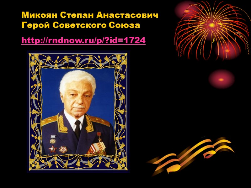 Клята Платон Федосеевич Герой Советского Союза http://rndnow.ru/p/?id=12929