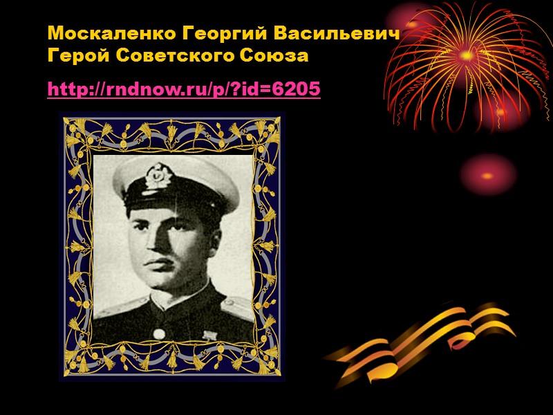 Ковалёв Павел Степанович Герой Советского Союза http://rndnow.ru/p/?id=8667