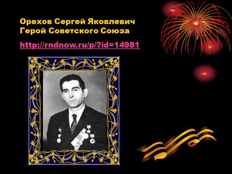 Кручинин Владимир Фёдорович Герой Советского Союза http://rndnow.ru/p/?id=5800