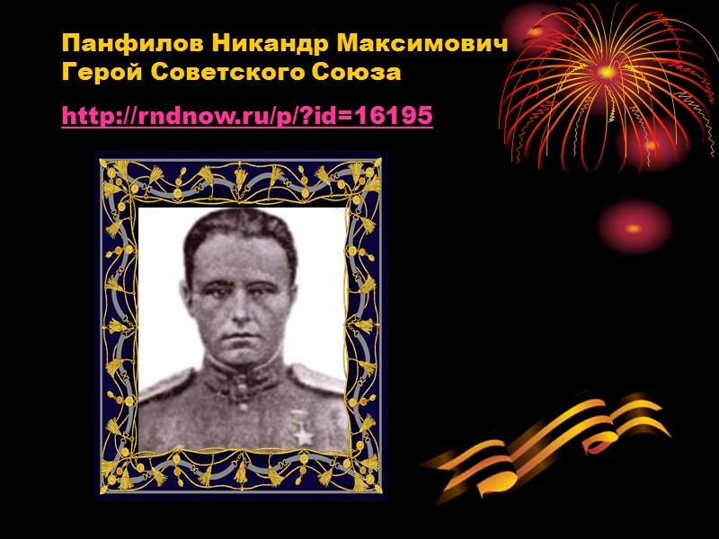 Куников Цезарь Львович Герой Советского Союза http://rndnow.ru/p/?id=258
