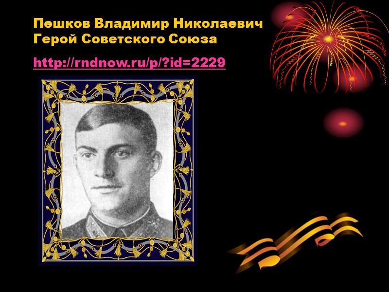 Микоян Степан Анастасович Герой Советского Союза http://rndnow.ru/p/?id=1724