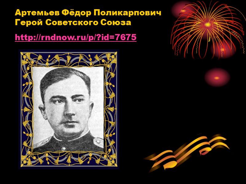 Москаленко Георгий Васильевич Герой Советского Союза http://rndnow.ru/p/?id=6205