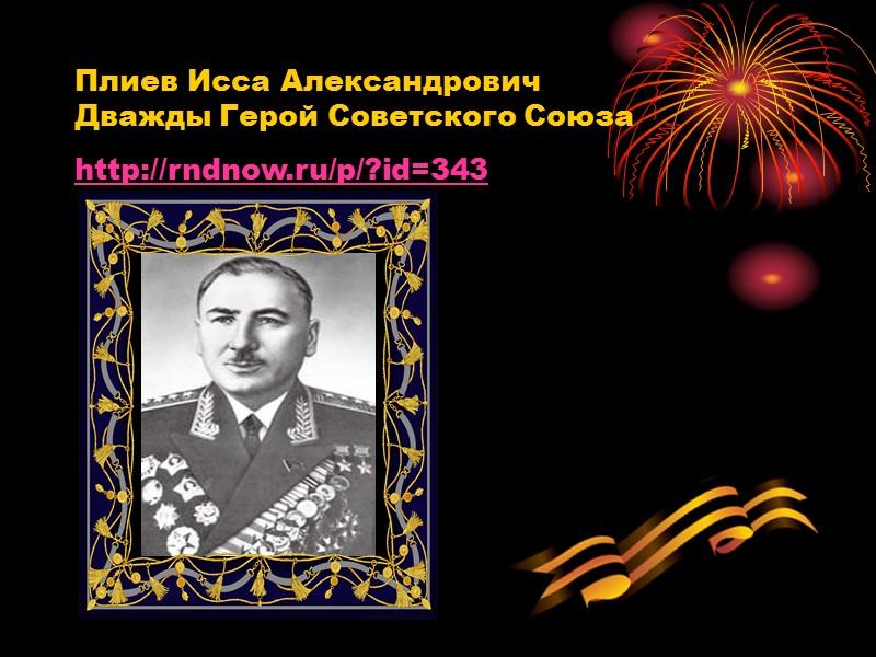 Орехов Сергей Яковлевич Герой Советского Союза http://rndnow.ru/p/?id=14981