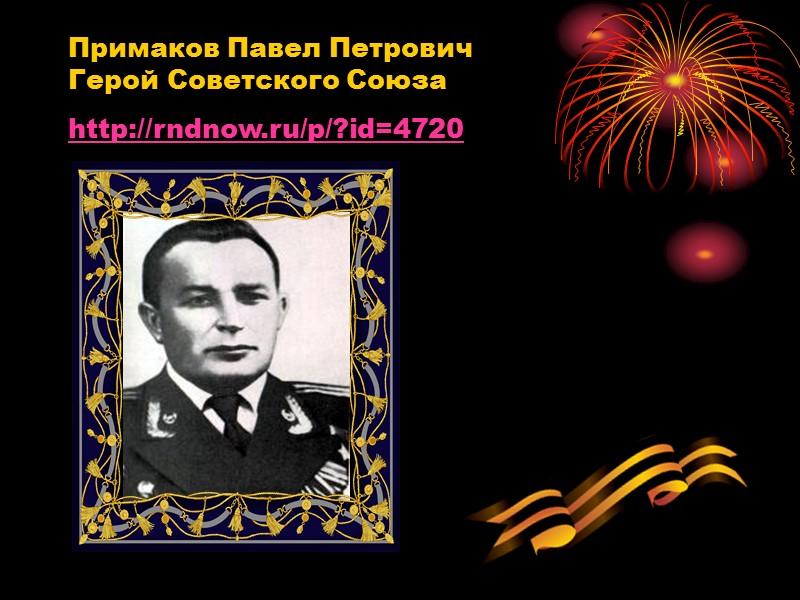 Петраковский Анатолий Иосифович Герой Советского Союза http://rndnow.ru/p/?id=3378