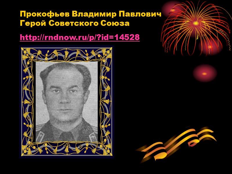 Пешков Владимир Николаевич Герой Советского Союза http://rndnow.ru/p/?id=2229