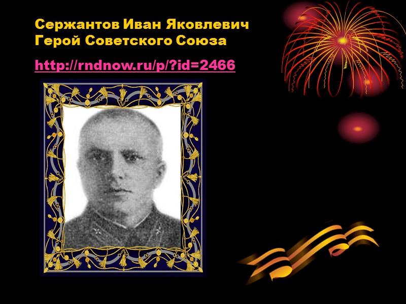 Плиев Исса Александрович Дважды Герой Советского Союза http://rndnow.ru/p/?id=343