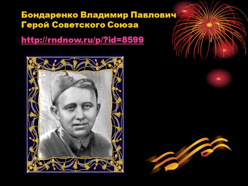 Архипов Николай Арсентьевич Герой Советского Союза http://rndnow.ru/p/?id=7034