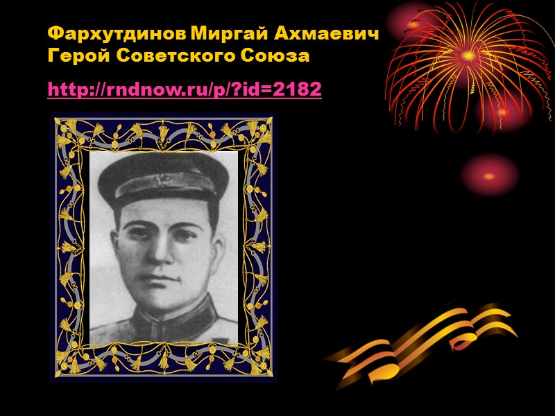 Погорелов Михаил Савельевич Герой Советского Союза http://rndnow.ru/p/?id=668