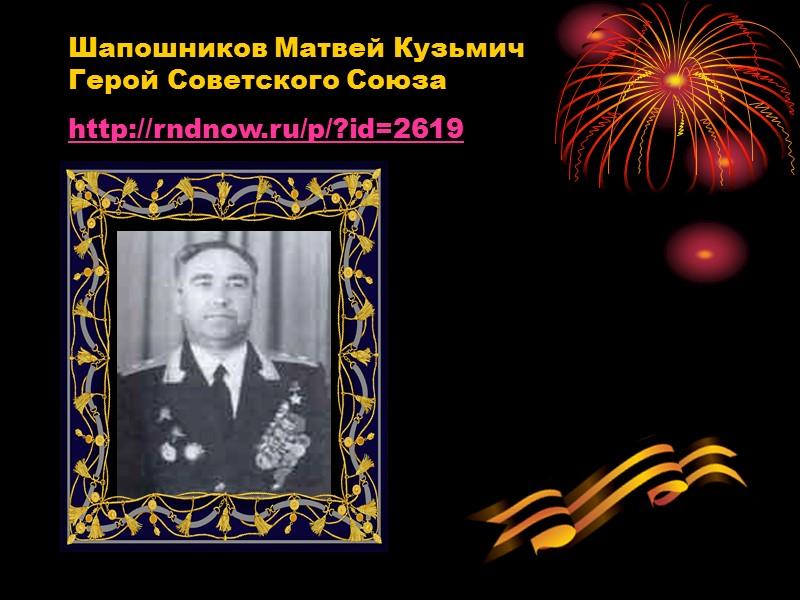 Полюсук Натан Михайлович Герой Советского Союза http://rndnow.ru/p/?id=8044
