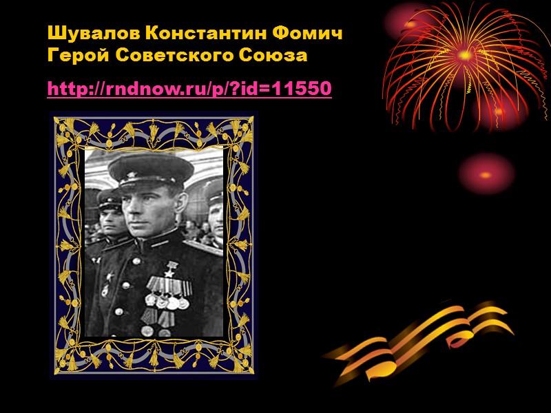Примаков Павел Петрович Герой Советского Союза http://rndnow.ru/p/?id=4720