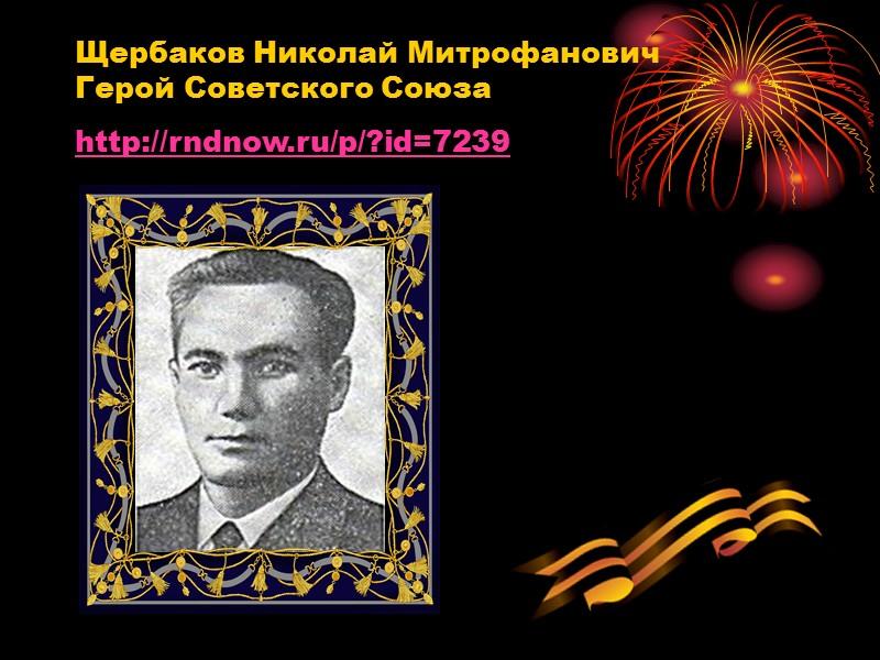 Прокофьев Владимир Павлович Герой Советского Союза http://rndnow.ru/p/?id=14528