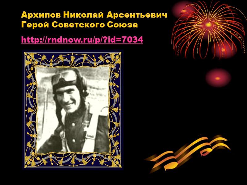 Сержантов Иван Яковлевич Герой Советского Союза http://rndnow.ru/p/?id=2466