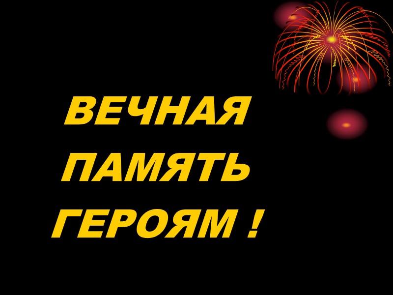 Шапошников Матвей Кузьмич Герой Советского Союза http://rndnow.ru/p/?id=2619