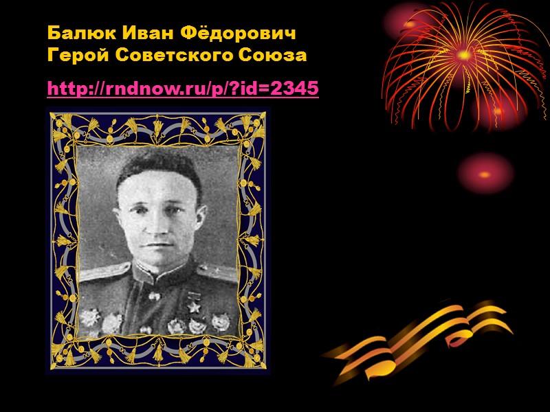 Ялугин Павел Владимирович Герой Советского Союза http://rndnow.ru/p/?id=8696