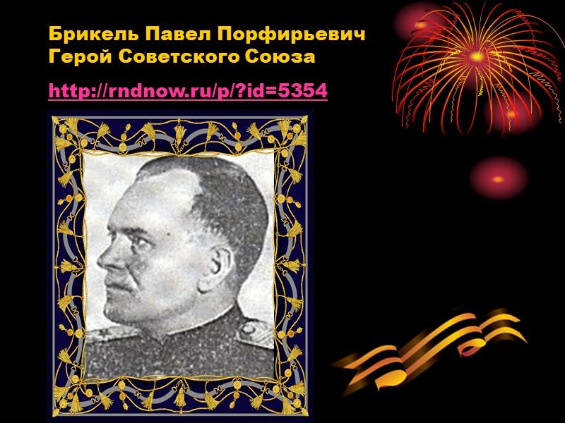 Бадюк Михаил Михайлович Герой Советского Союза http://rndnow.ru/p/?id=1417