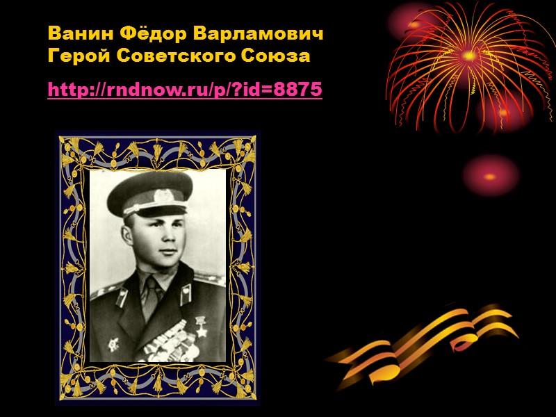 Баевский Георгий Артурович Герой Советского Союза http://rndnow.ru/p/?id=1514
