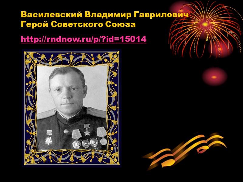 Бахтин Семён Алексеевич Герой Советского Союза http://rndnow.ru/p/?id=8088