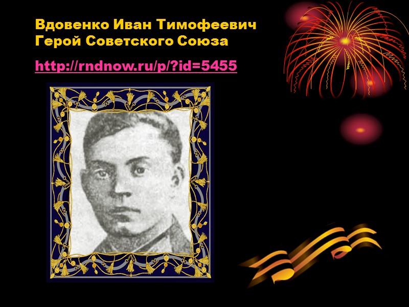 Белоусов Михаил Прокофьевич Герой Советского Союза http://rndnow.ru/p/?id=5129