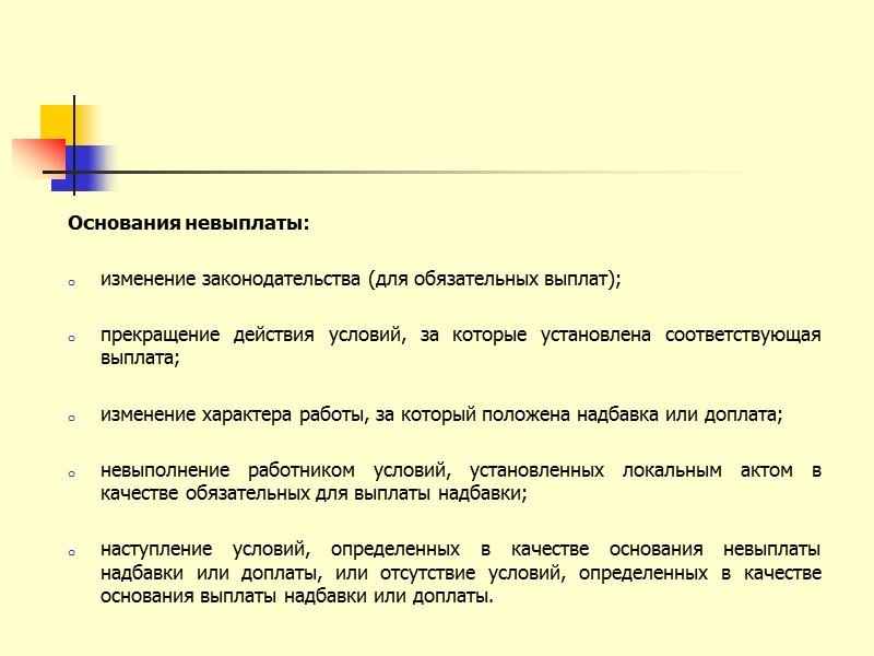 Надбавки:  за классный чин и за выслугу лет на гражданской службе (ст. 50