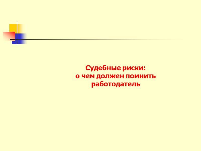 Доплаты:  - за работу в выходные и праздничные дни (ст. 149, 153 ТК