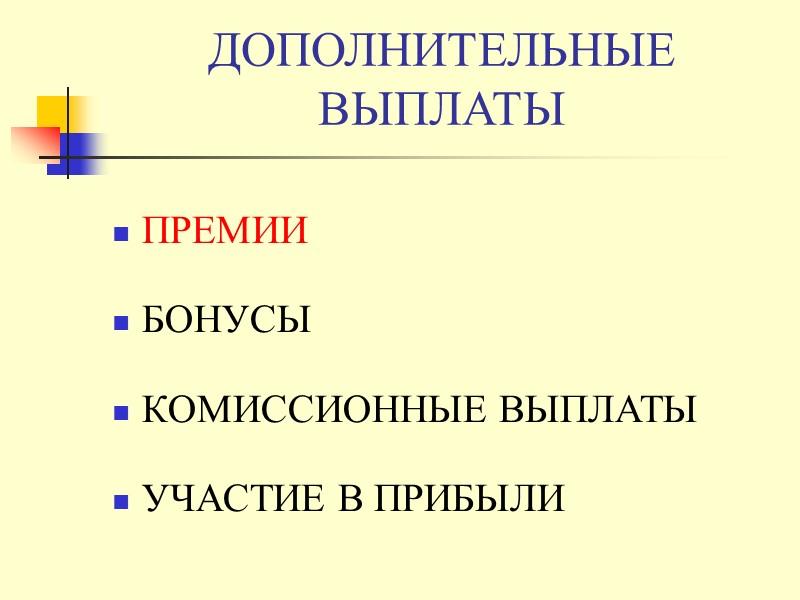 Надбавки и доплаты устанавливаются:  - в коллективном договоре;  - в локальном нормативном