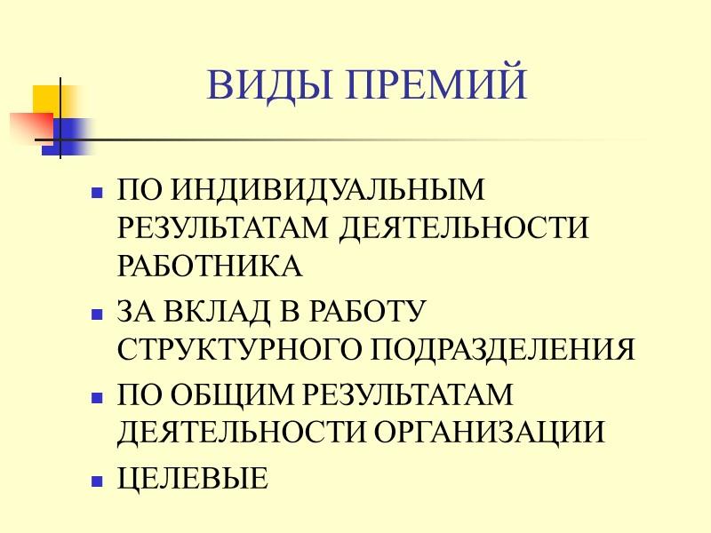 Установление доплат за дополнительную работу (ст. 151 ТК РФ)   Стороны трудового договора