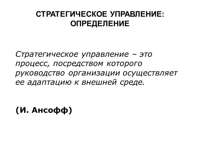 ДЕСЯТЬ «ШКОЛ СТРАТЕГИЙ» по Г.Минцбергу (1)