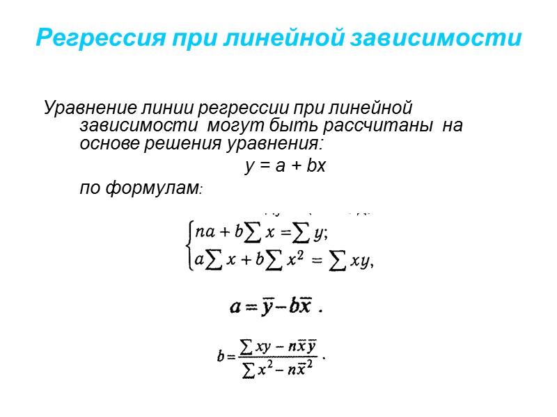 Задачи корреляционного анализа определить изменение результативного показателя под воздействием одного или нескольких факторов (в