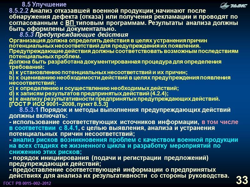 7.6.7 Окончание з) аттестации испытательного оборудования в соответствии с ГОСТ Р 8.568 и ГОСТ
