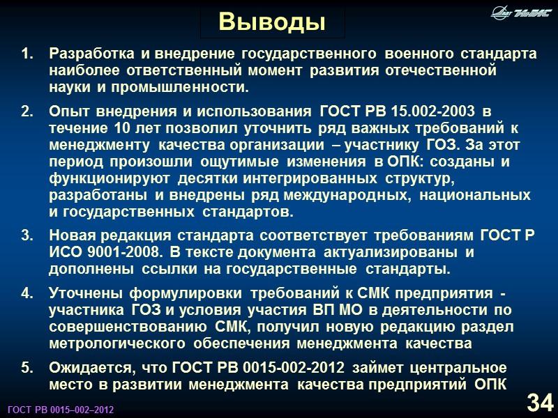 7.6.10 Для решения задач организации и управления оборудованием для мониторинга и измерений и других