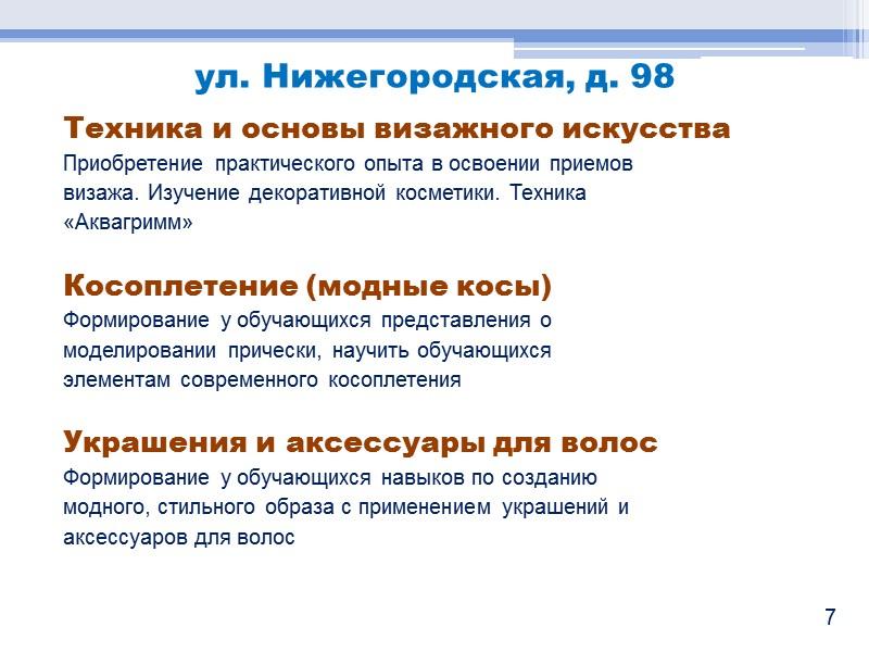 Информационные технологии в экономике  21