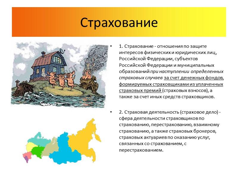 Итоги 2012 года по страховому рынку РФ Добровольное страхование Всего премий 658,81 млрд. руб.,