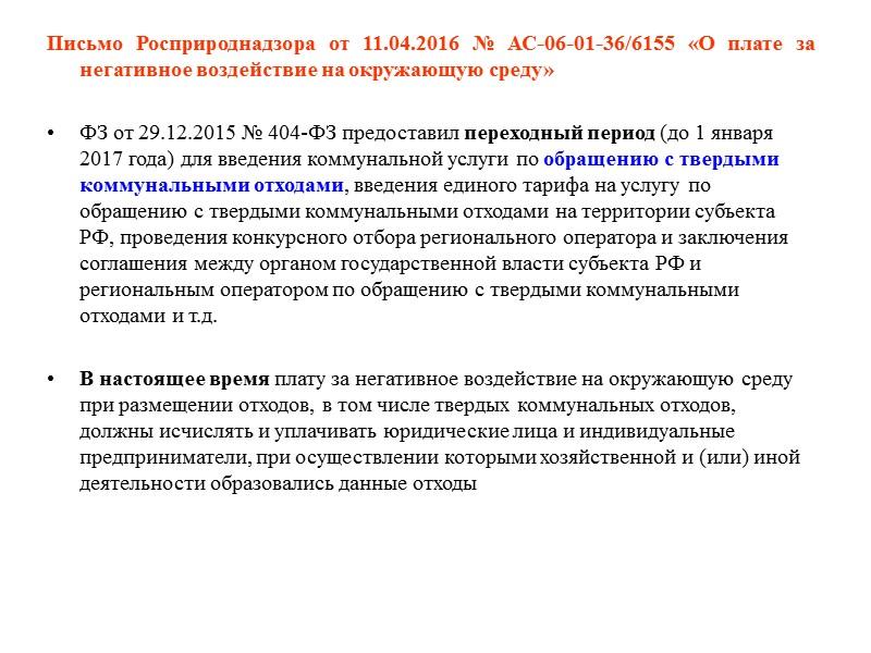 Федеральный закон от 21.07.2014 № 219-ФЗ  С 01.01.2016: Плата за выбросы загрязняющих веществ,