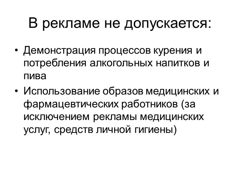 Основные источники Конституция РФ Федеральный закон «О рекламе» от 13 марта 2006 г. №
