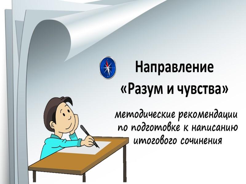 Направление  «Разум и чувства»   методические рекомендации  по подготовке к написанию