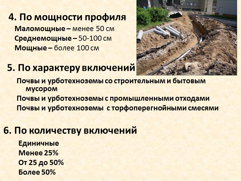 Антропогенное воздействие  на почвы Главный фактор преобразования почв городских территорий – промышленное и