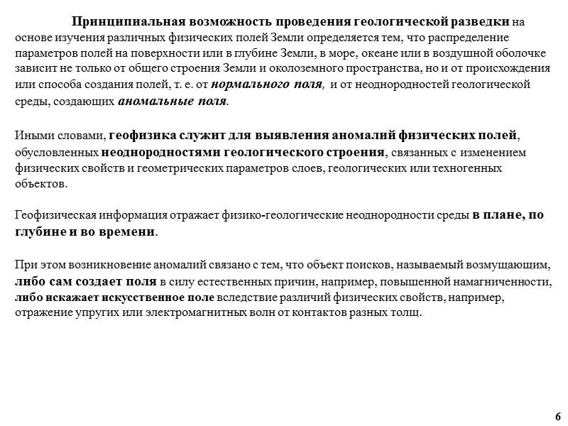 МЕТОДИКА И ТЕХНИКА ПОЛЕВЫХ АЭРОГЕОФИЗИЧЕСКИХ РАБОТ Съемочный вертолет Ми-8