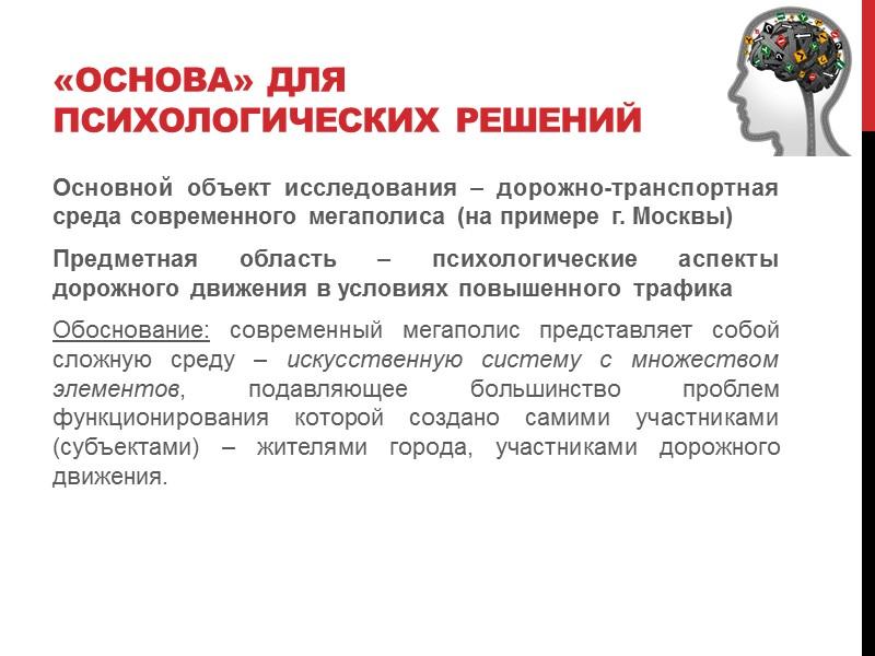 Концепция позиционирования направления (смежные области практики) Психология дорожного движения включает в себя такие