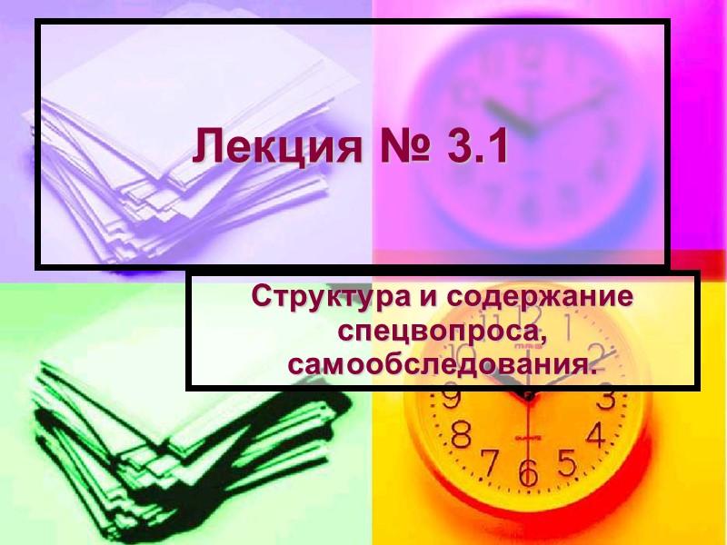 Лекция № 3.1 Структура и содержание спецвопроса, самообследования.