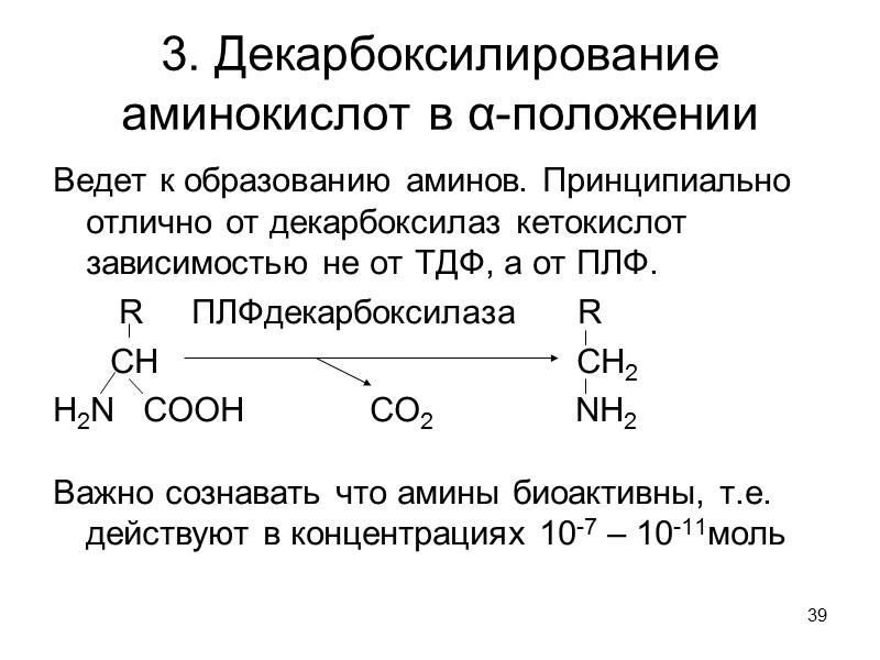 33 1.2. Карбамоилфосфатсинтетаза печени:   NH3