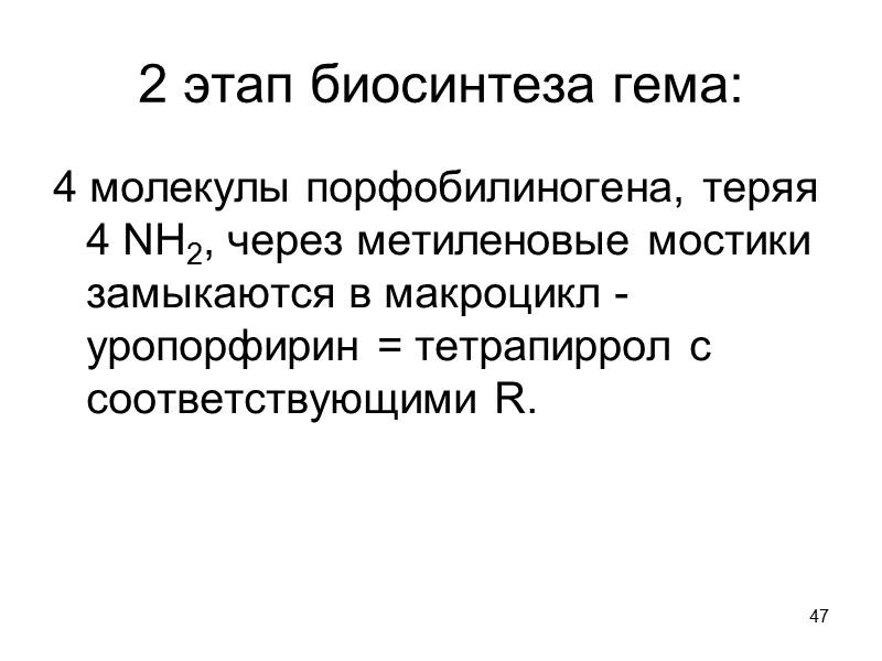 42 4. Обмен гема. Гем - простетическая группа всех гемопротеидов: Цитохромов - для транспорта