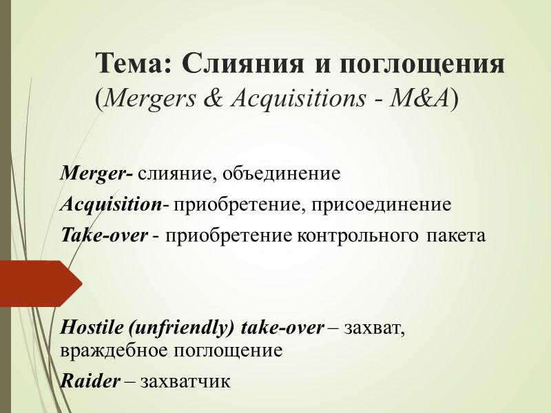 Тема: Слияния и поглощения (Mergers & Acquisitions - M&A)  Merger- слияние, объединение Acquisition-