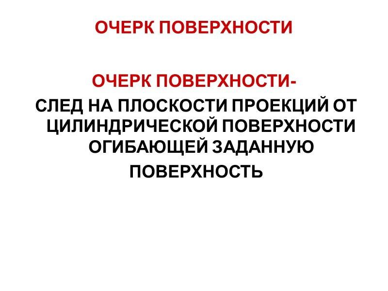 ТОРОВАЯ ПОВЕРХНОСТЬ  САМОПЕРЕСЕКАЮЩИЙСЯ ТОР (тор - бочка) 1. i – ось вращения 2.