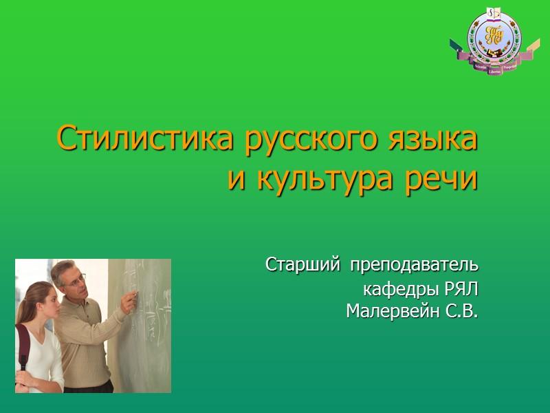 Стилистика русского языка и культура речи