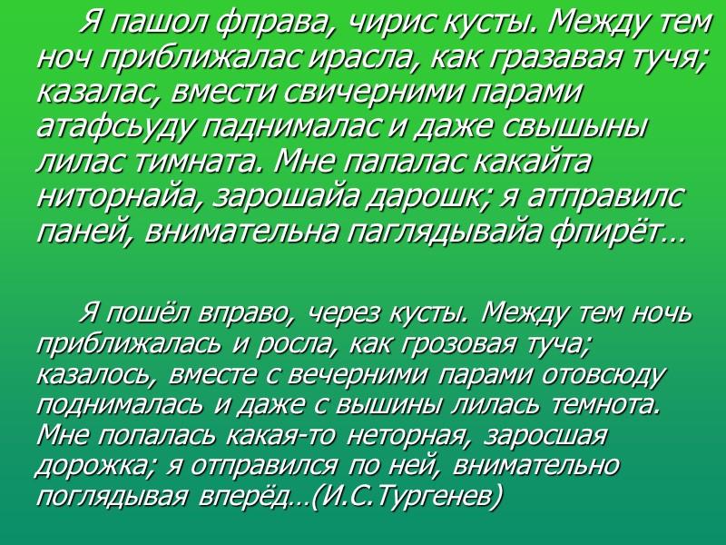Высокая культура разговорной речи и письменной речи, хорошее знание и чутьё родного языка, умение