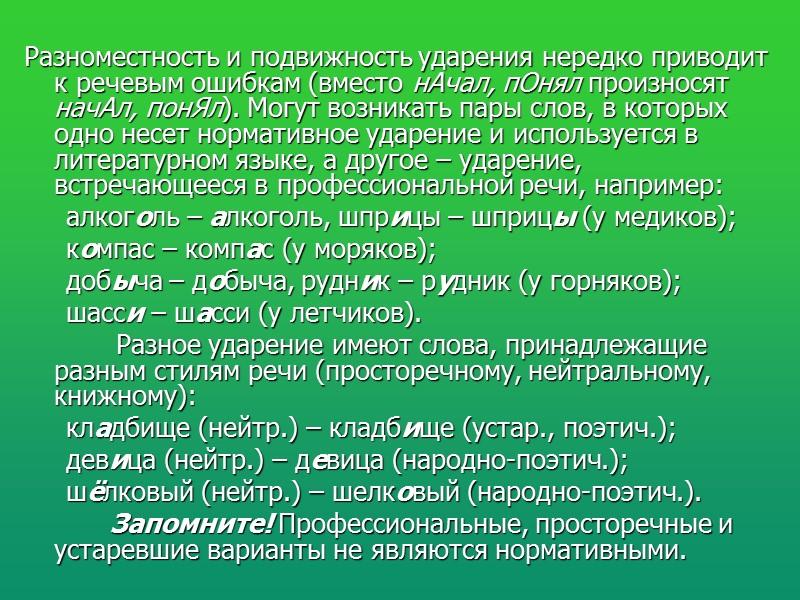 Правила произношения в русском языке можно разделить на следующие группы: произношение гласных, произношение согласных,
