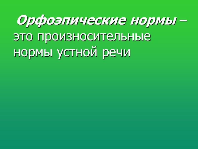 Норма – это принятые среди большинства говорящих на русском языке, сознательно поддерживаемые образованными людьми