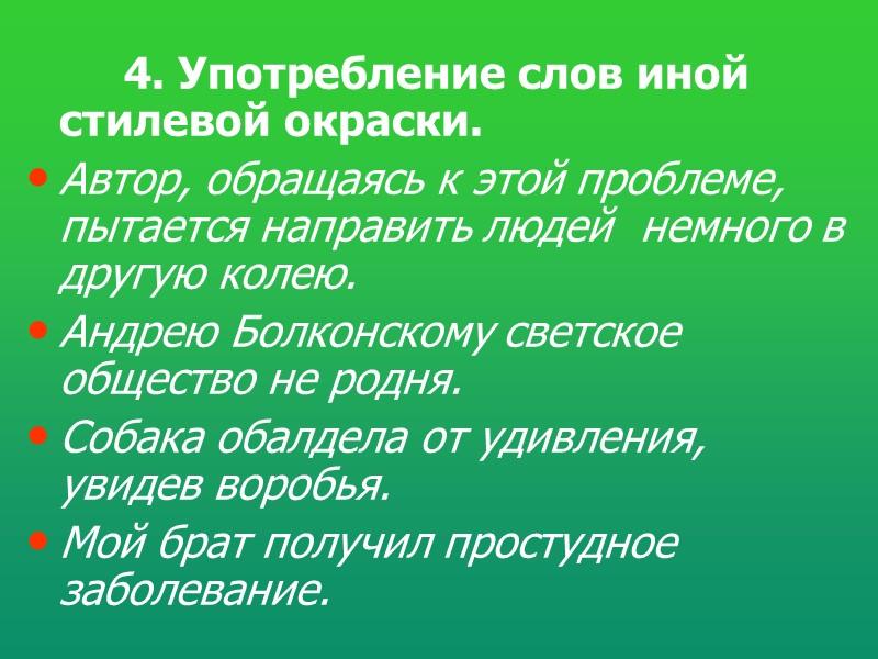 12. Ошибка в построении предложения с деепричастным оборотом. Прочитав книгу, у каждого складывается свое