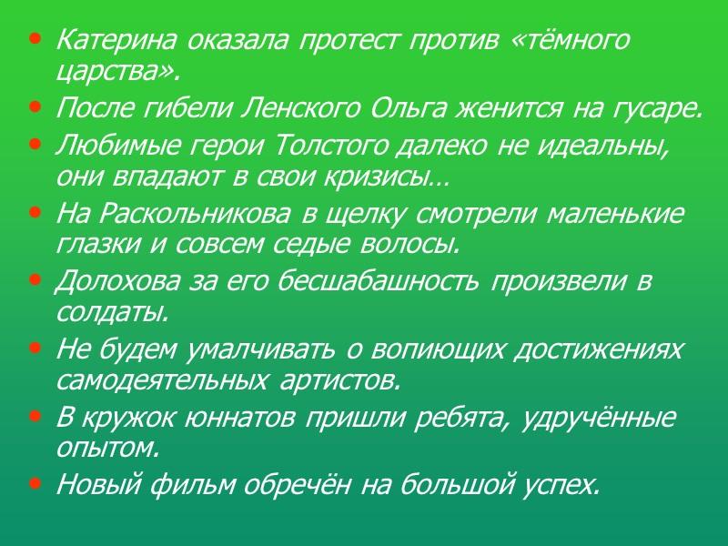15. Смешение прямой и косвенной речи.  Печорин говорит Грушницкому, что «откажись от клеветы».