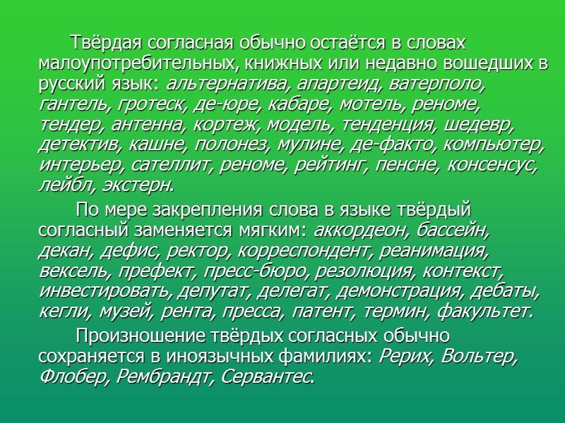 Особенности языковой нормы:   1) устойчивость и стабильность; 2) общераспространённость и общеобязательность; 3)